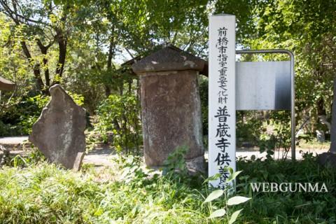 普蔵寺供養塔