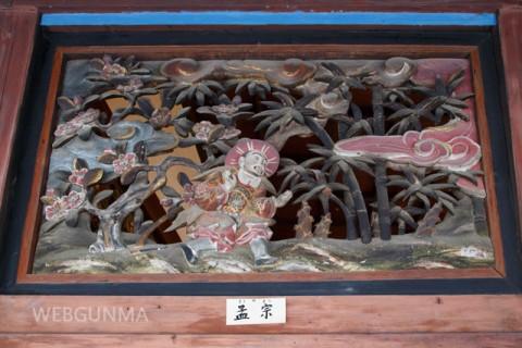 医光寺本堂の彫刻欄間「孟宗」