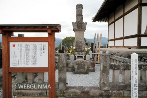 大蓮院殿の墓(小松姫)