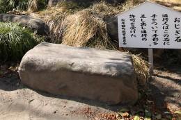 碓氷関所跡 おじぎ石