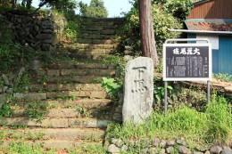 甘楽町指定重要文化財「下馬の碑」