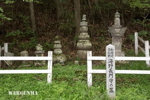 海野長門守幸光の墓