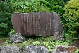 旧大岩学校(牧水会館)の若山牧水歌碑