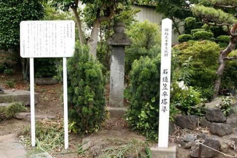 渋川市 石造笠卒塔婆 国指定重要文化財
